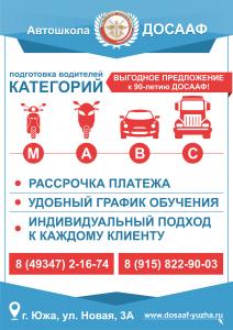 Реклама ДОСААФ